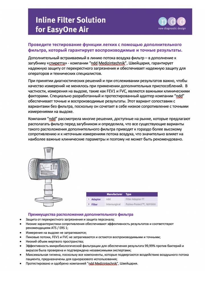 Применение дополнительных фильтров в период пандемии COVID-19